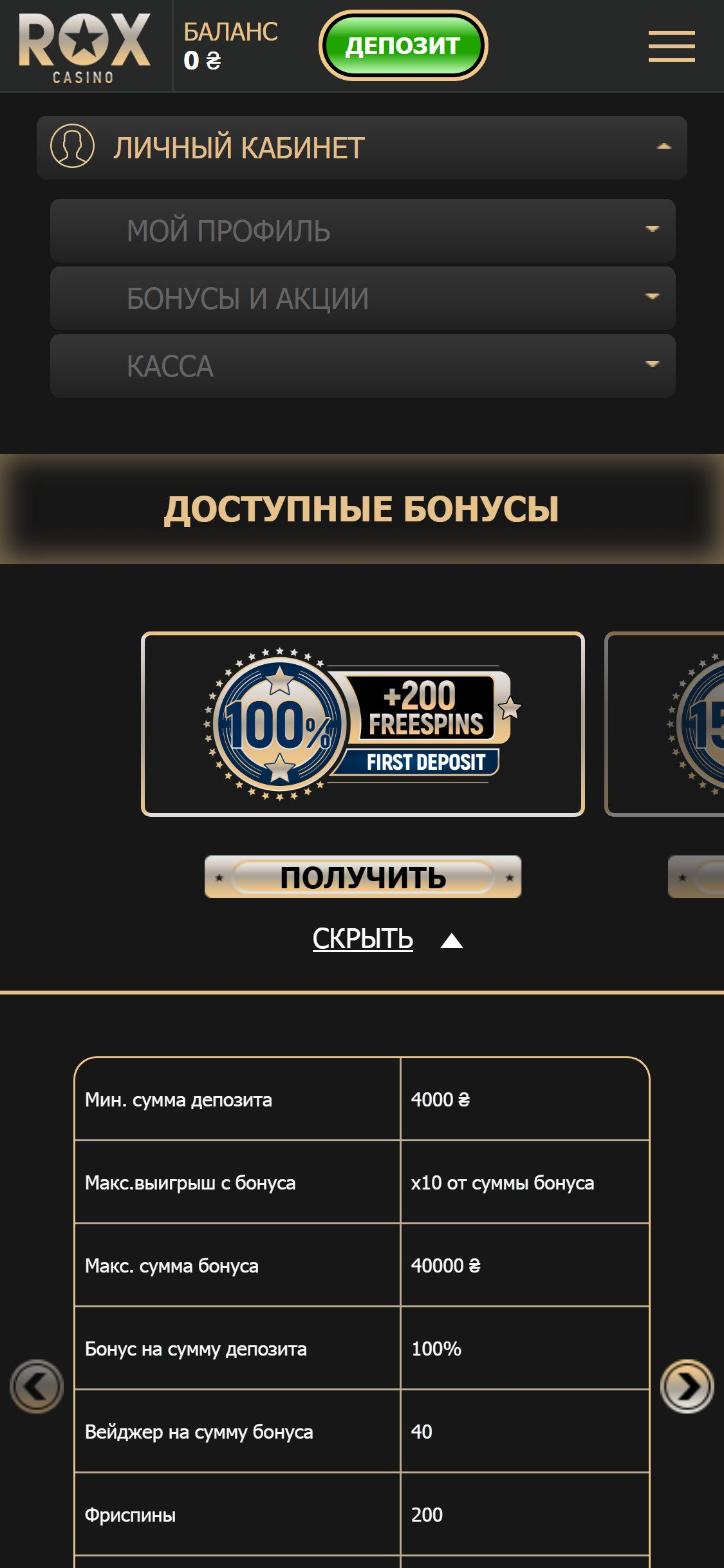 Rox Casino Review ᐈ Is RoxCasino Top Rated Online Casino +++ ...