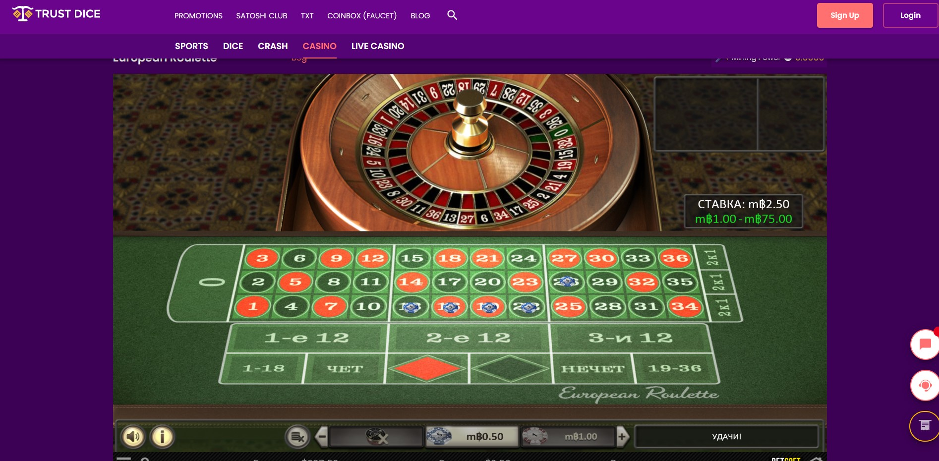 Trust Dice Casino Games