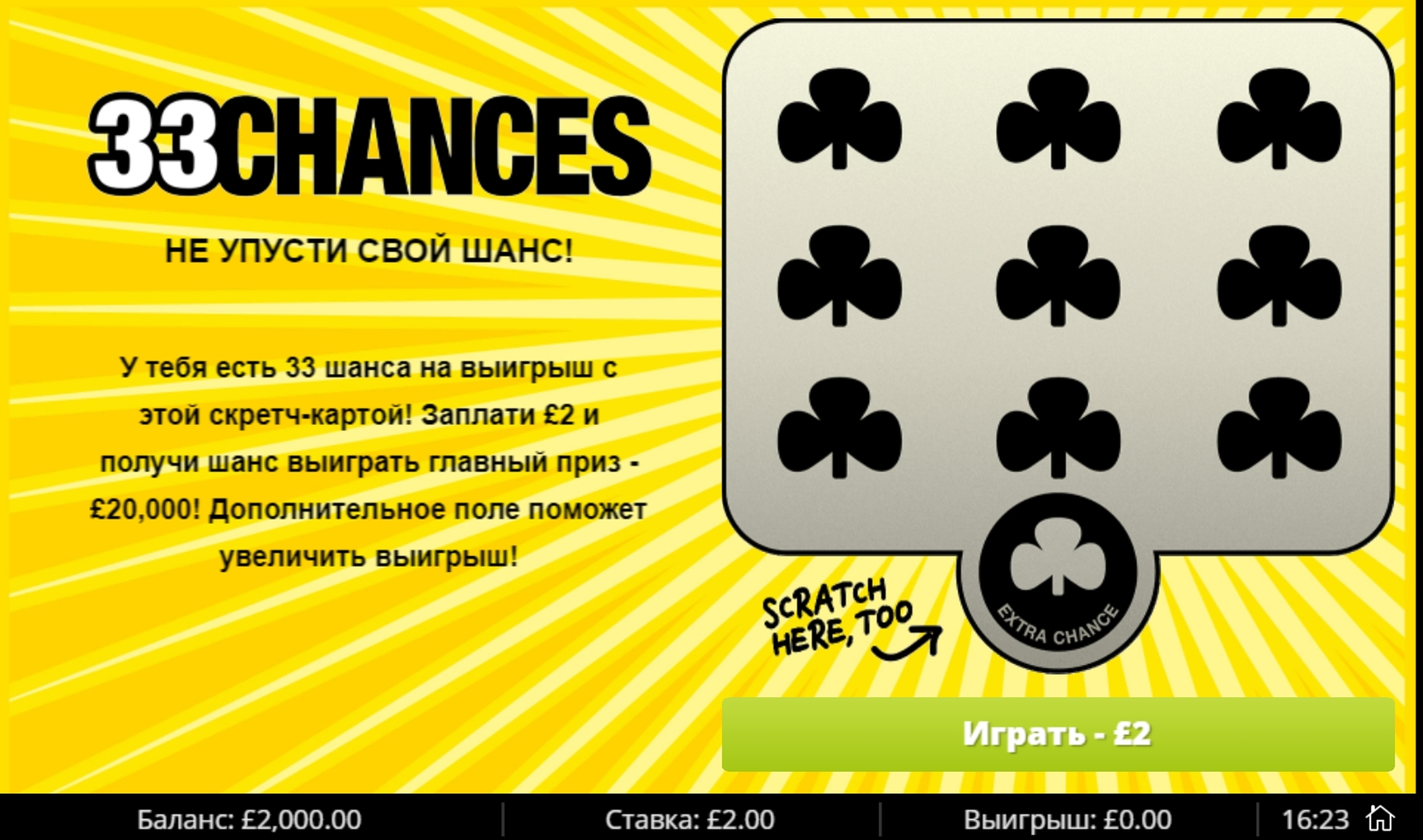Reels in 33 Chances Slot Game by Gluck Games