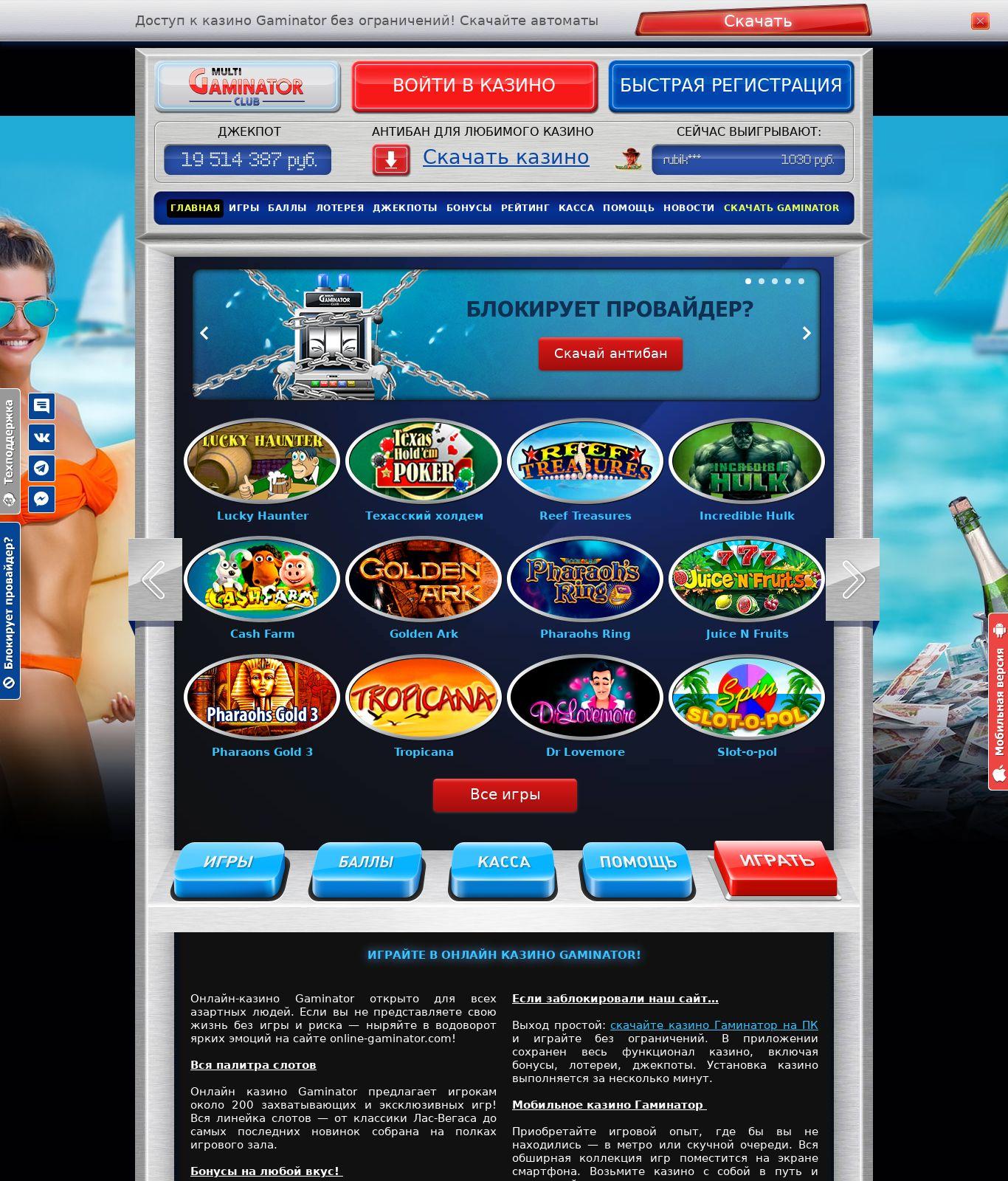 Gaminator для интернет казино пятница 13 казино