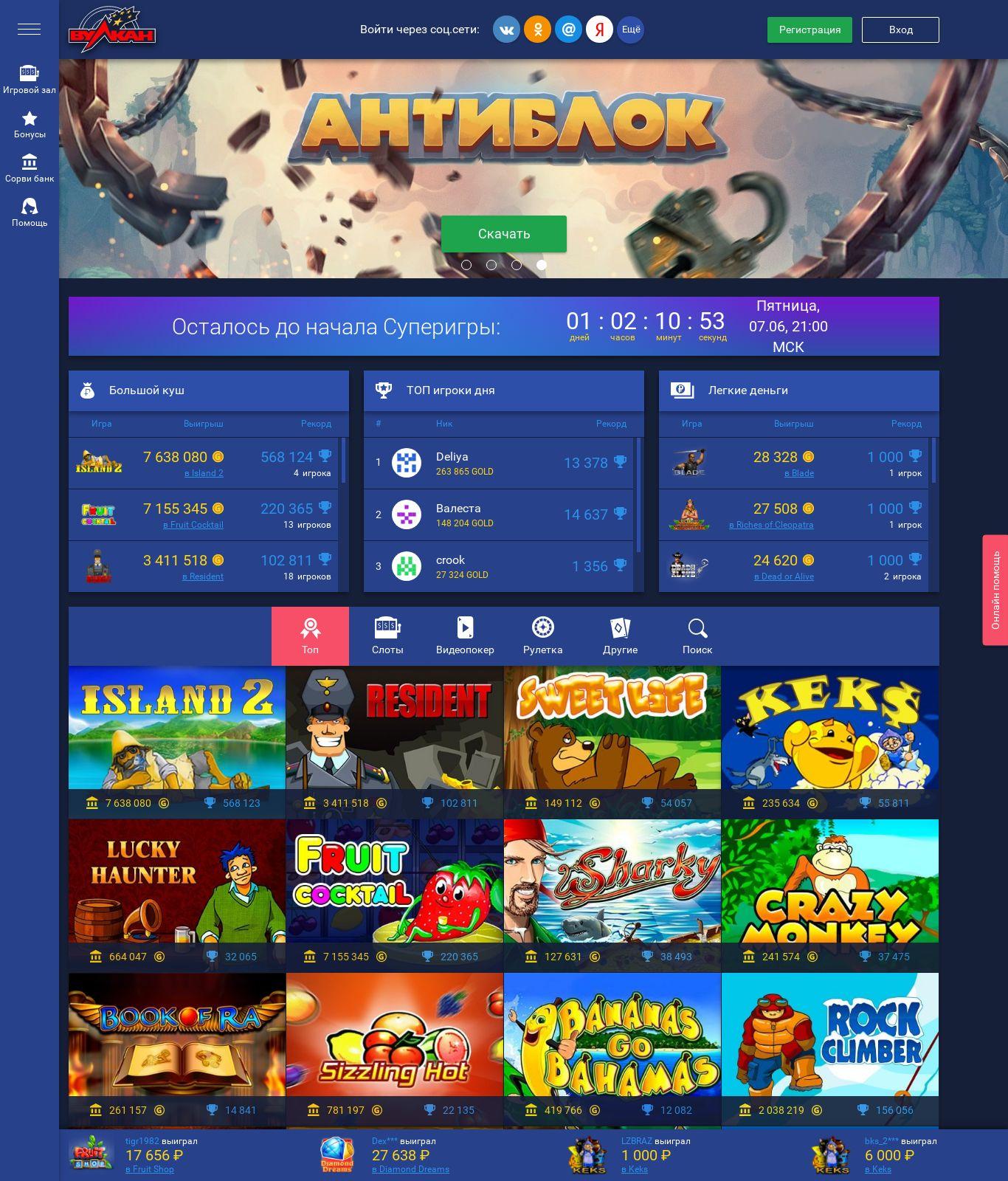 онлайн 2020 казино вулкан