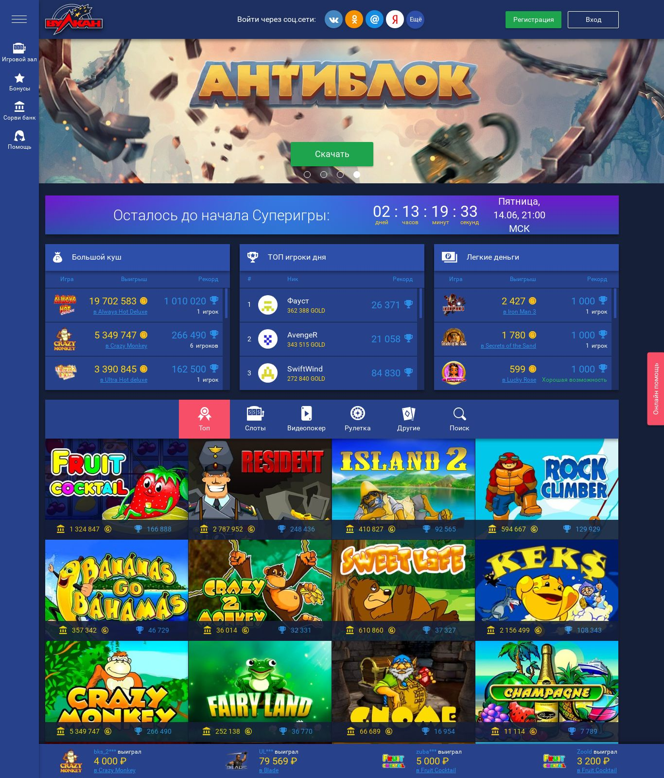 Vulkan Casino Online
